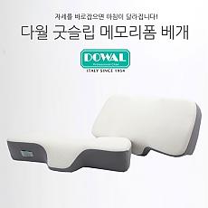 [DOWAL] 이태리 다월 굿슬립 메모리폼 경추베개 1P