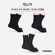 [레노마] 미니도트 신사 3족세트 / 고신축 사계절용