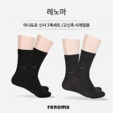 [레노마] 미니도트 신사 2족세트 / 고신축 사계절용
