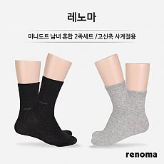[레노마] 미니도트 남녀 혼합 2족세트 / 고신축 사계절용